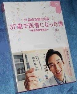 37歳で医者になった僕〜研修医純情物語〜DVD-BOX