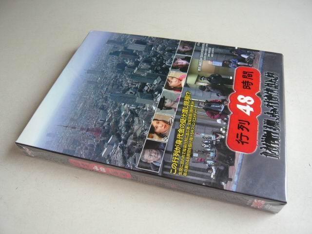 新品 激安DVD販売 行列48時間 (...