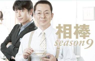 相棒 season 9 DVD-BOX I+II 完全版(10枚組)