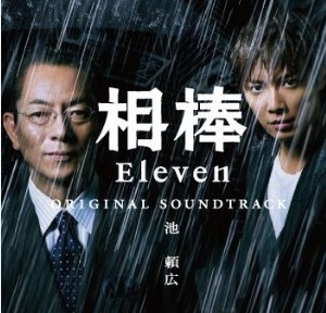 相棒 season 11 DVD-BOX I+II 完全版(11枚組)