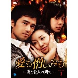 愛も憎しみも〜妻と愛人の間で〜DVD-BOX 1+2