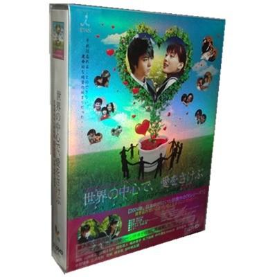 世界の中心で、愛をさけぶ <完全版> DVD-BOX
