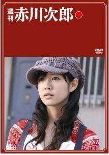週刊 赤川次郎全集 DVD-BOX