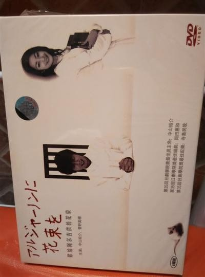アルジャーノンに花束を (ユースケ・サンタマリア、菅野美穂出演) DVD-BOX