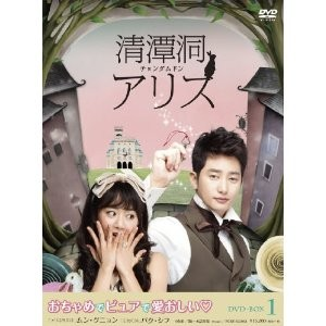 清潭洞(チョンダムドン)アリス DVD-BOX 1+2 正規版