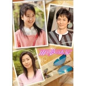 雨と夢のあとに (黒川智花、沢村一樹出演) DVD-BOX