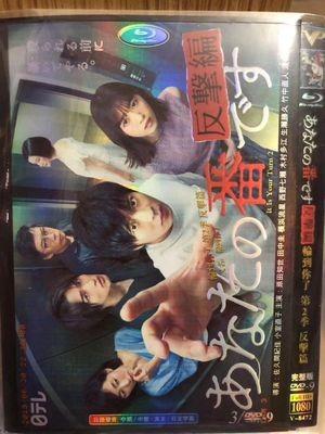 あなたの番です Season2 反撃編 DVD-BOX
