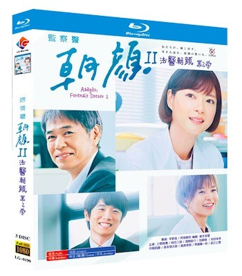 監察医 朝顔 第2シーズン (上野樹里出演) Blu-ray BOX