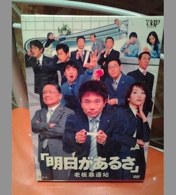 明日があるさ (浜田雅功、稲森いずみ出演) DVD-BOX