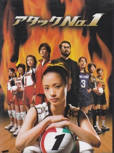 アタックNo.1 DVD-BOX