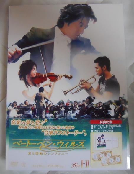 ベートーベン・ウィルス~愛と情熱のシンフォニー~ DVD-BOX I+II