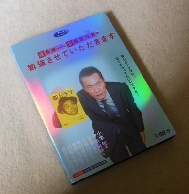 遠藤憲一と宮藤官九郎の勉強させていただきます DVD-BOX