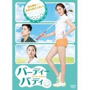 バーディーバディ ノーカット完全版 DVD-BOX 1+2