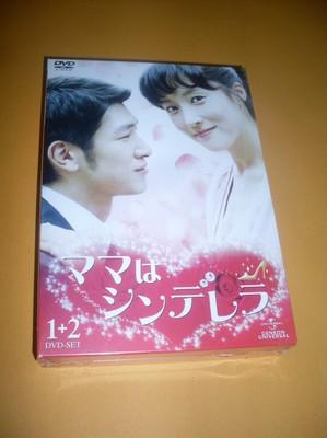 ママはシンデレラ DVD-SET 1+2