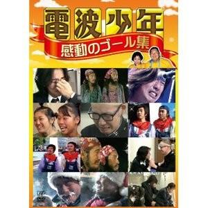 電波少年 DVD-BOX 完全版