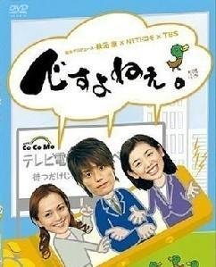 ですよねぇ。(牧瀬里穂、永井大出演) DVD-BOX