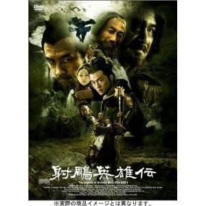 射鵰英雄伝(射チョウ英雄伝)DVD-BOX 1+2