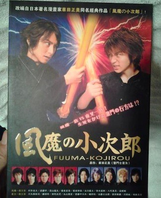 風魔の小次郎 (村井良大出演) DVD-BOX
