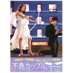 不良カップル BOX-I+II [DVD]