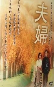 夫婦。(田村正和、黒木瞳出演)DVD-BOX