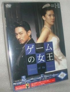 ゲームの女王 DVD-BOX I+II 完全版