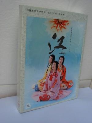 NHK大河ドラマ 江 姫たちの戦国 完全版 第弐集 24-46話 DVD-BOX