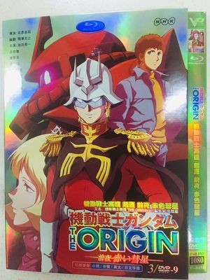 機動戦士ガンダム THE ORIGIN 前夜 赤い彗星 DVD-BOX 全巻