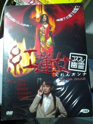 コスプレ幽霊 紅蓮女 DVD-BOX