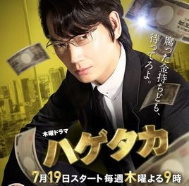 ハゲタカ (綾野剛、渡部篤郎、沢尻エリカ出演) DVD-BOX