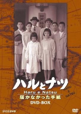 NHK放送80周年記念橋田壽賀子ドラマ ハルとナツ 届かなかった手紙 DVD-BOX