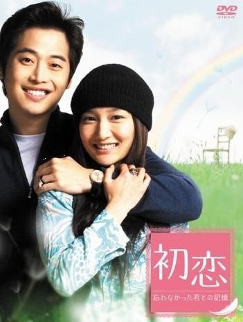 初恋~忘れなかった君との記憶~ DVD-BOX 1+2 完全版