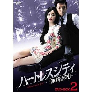 ハートレスシティ~無情都市~ DVD-BOX 1+2