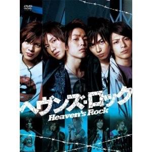 ヘヴンズ・ロック〜Heaven's Rock〜DVD-BOX