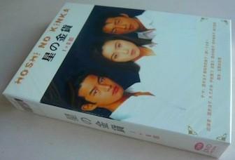 星の金貨 I+II DVD-BOX 全巻