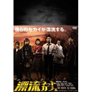 漂流ネットカフェ DVD-BOX【期間限定版】