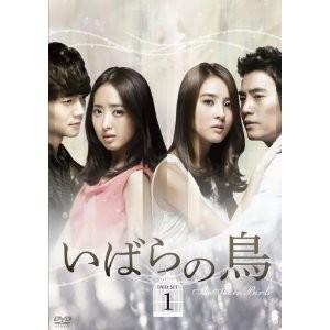 いばらの鳥 DVD-SET 1+2