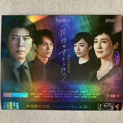 一億円のさようなら (上川隆也出演) DVD-BOX