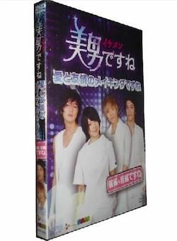 美男<イケメン>ですね~愛と友情のメイキングですね~前篇+後編ですね DVD