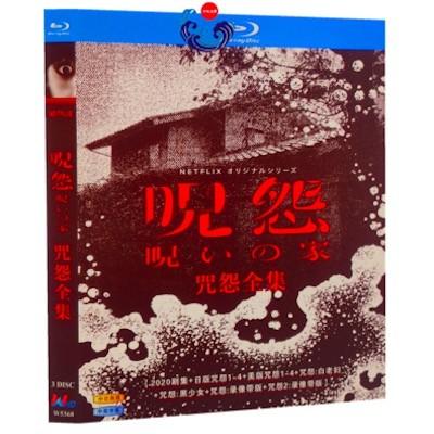 呪怨 [完全豪華版] (酒井法子、佐々木希、平愛梨出演) Blu-ray BOX 全巻