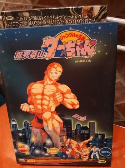 ジャングルの王者ターちゃん 全50話 DVD-BOX 全巻
