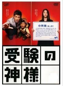 受験の神様 (山口達也、成海璃子出演) DVD-BOX