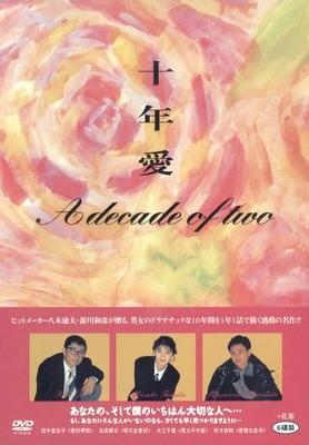 十年愛 (田中美佐子、浜田雅功出演) DVD-BOX