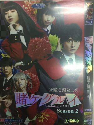 賭ケグルイ Season 2 DVD-BOX