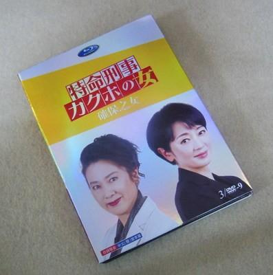特命刑事カクホの女 DVD-BOX