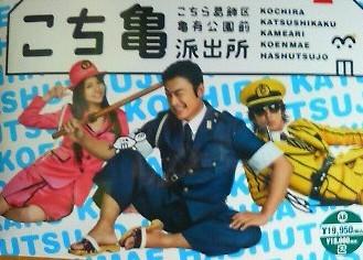 こちら葛飾区亀有公園前派出所 DVD-BOX
