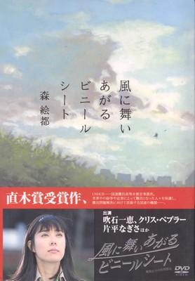 風に舞いあがるビニールシート DVD-BOX