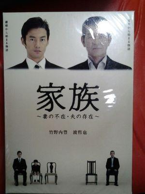 家族~妻の不在・夫の存在~ (竹野内豊、渡哲也出演) DVD-BOX