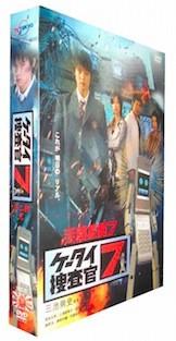 ケータイ捜査官7 DVD-BOX2 第31-45話