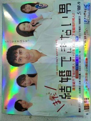 「結婚できない男」&「まだ結婚できない男」DVD-BOX 全巻