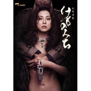 松本清張 けものみち DVD-BOX